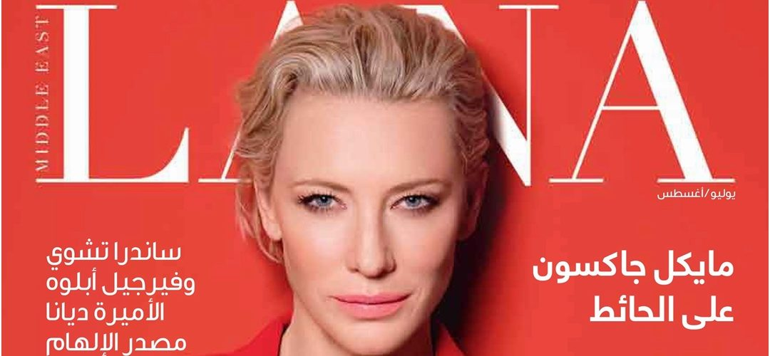 Cate Blanchett interviews for Lana magazine and Glamour Russia